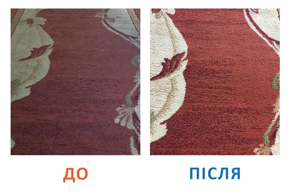Результати пральня килимів КилимКо 1.jpg