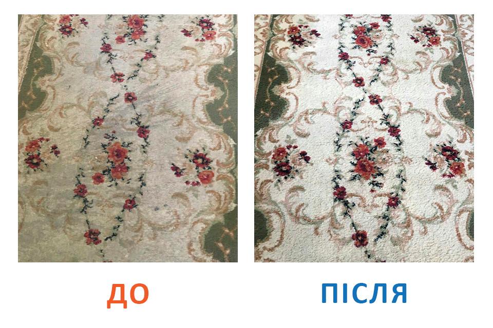 Результати прання килимів в пральні КилимКо