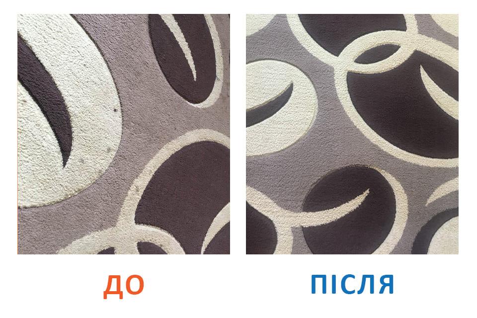Результати пральня килимів КилимКо 9.jpg