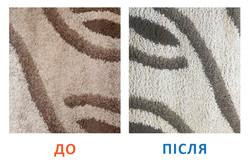 Результати пральня килимів КилимКо 8