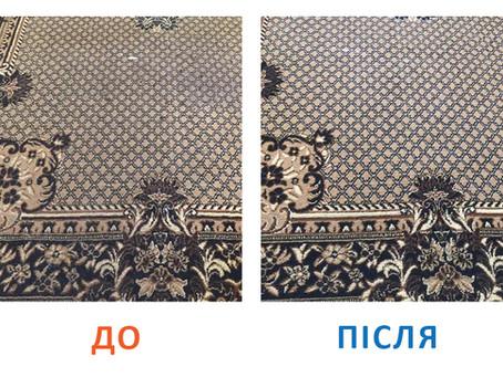Доручіть прання Вашого килиму професіоналам!