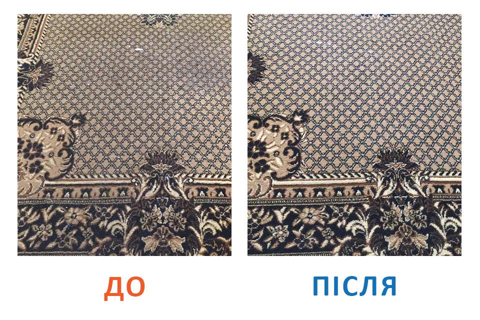 Доручіть прання Вашого килиму професіоналам!   КилимКо - прання килимів Хмельницький