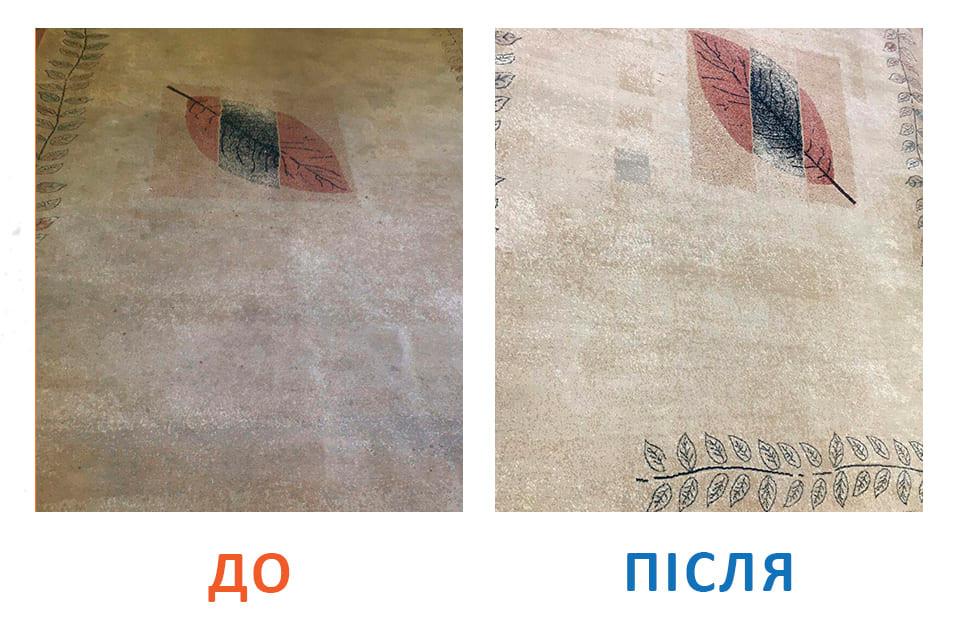 Результати пральня килимів КилимКо 10.jp