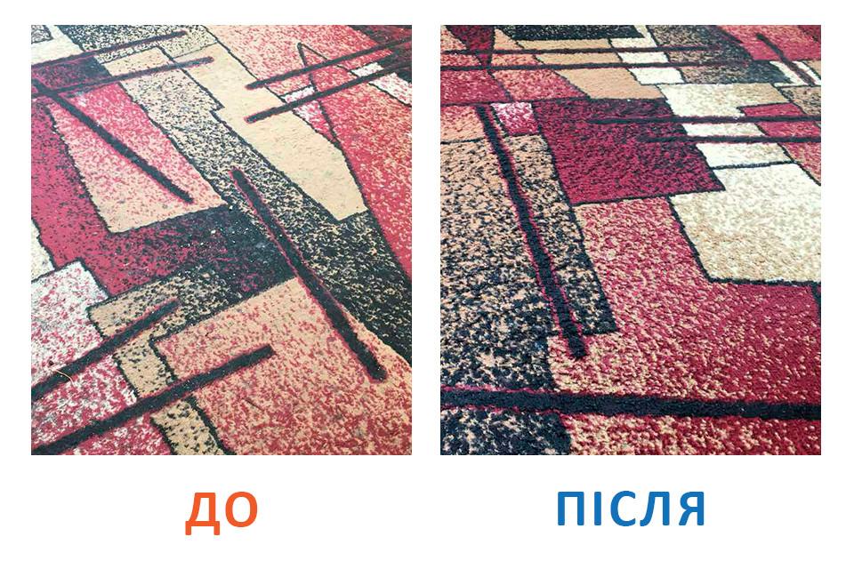 Результати прання в Килимко.jpg