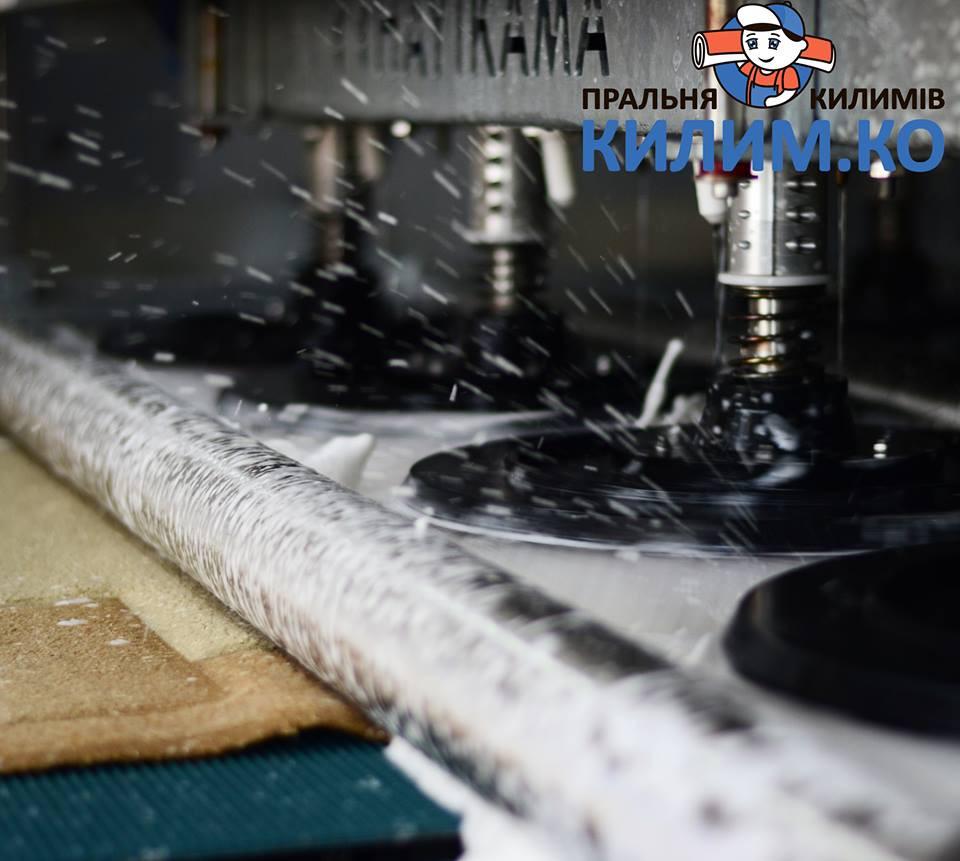 Спеціалізована Пральня Килимів | Пральня килимів №1 КилимКо