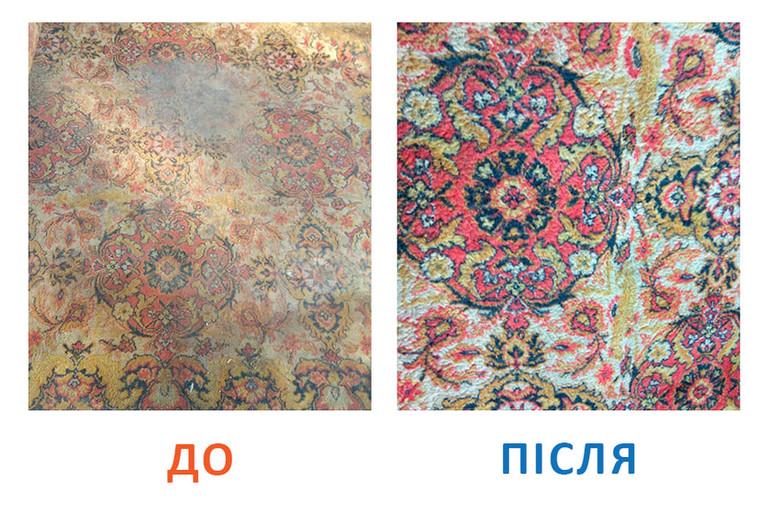 Результати пральня килимів КилимКо 2.jpg