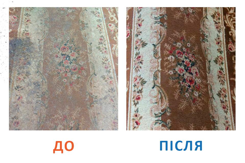 """Результати прання в спеціалізованій пральні """"Килимко"""""""