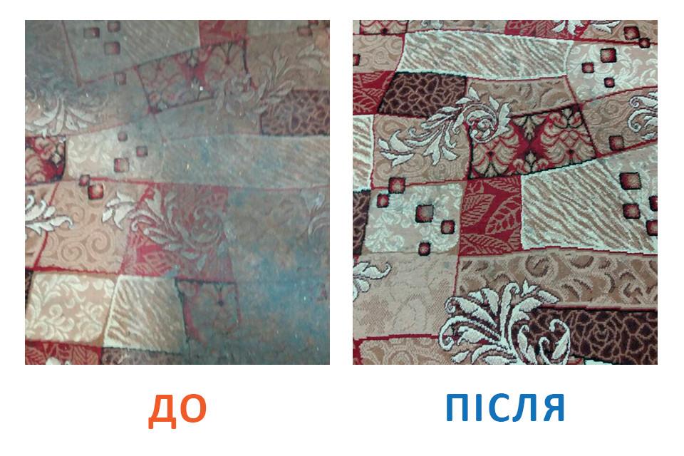 """Результати прання килиму в """"Килимко"""""""
