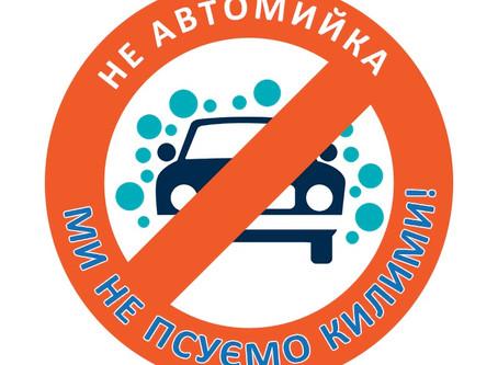 Проста порада — не чистість килим на автомийках
