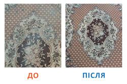 Результати пральня килимів КилимКо 6