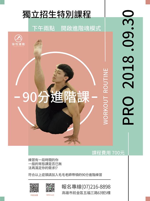 毛毛進階-01.png