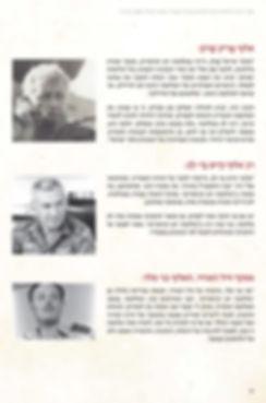 """מתוך הספר """"שובך יונים"""" - אלוף אריק שרון, רב אלוף חיים בר-ל, מפקד חיל האוויר, האלוףבני פלד"""