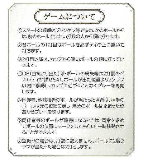 パークゴルフ_ゲーム.jpg