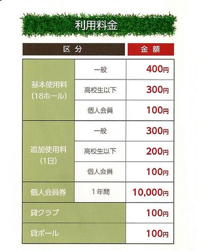 パークゴルフ_利用料金.jpg