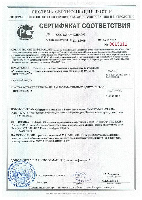 Сертификат I