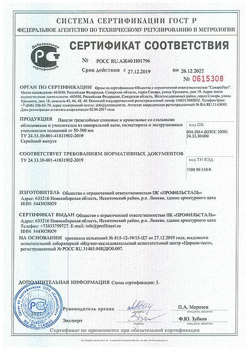 Сертификат ll
