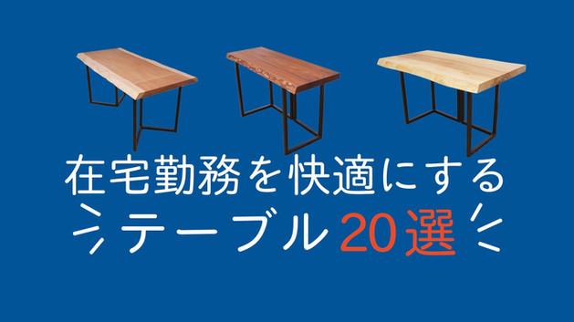 在宅勤務を快適にするテーブル20選