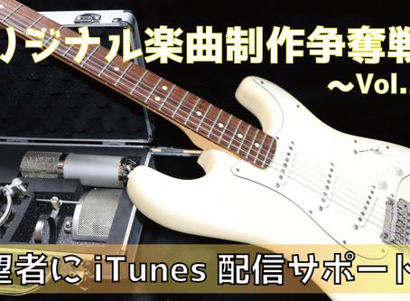 オリジナル楽曲制作争奪戦!~Vol.2~