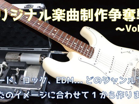 オリジナル楽曲制作争奪戦!~Vol.1~