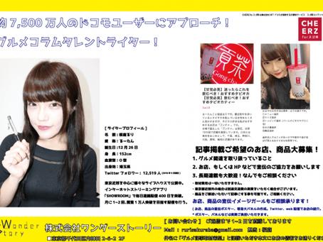 【桜庭るり】約7,500万人のドコモユーザーにアプローチ!グルメコラムタレントライター誕生!