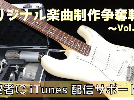 オリジナル楽曲制作争奪戦!~Vol.3~
