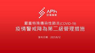 因應「嚴重特殊傳染性肺炎(COVID-19)」警戒降為第二級管理措施