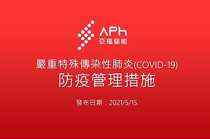 亞福儲能因應「嚴重特殊傳染性肺炎(COVID-19)」疫情升級管理措施