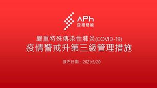 因應「嚴重特殊傳染性肺炎(COVID-19)」疫情警戒升第三級管理措施