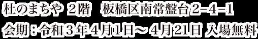 machiya341kokuchi.png