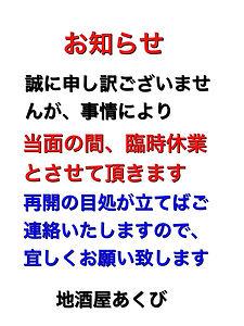 211005お知らせ.jpeg