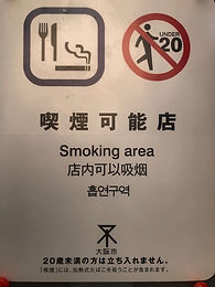喫煙可.jpeg