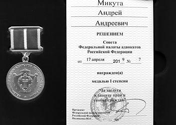 Медаль 1 степени ФПА РФ _За заслуги в за