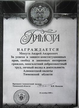 Грамота за успехи адвоката Микуты А.А.