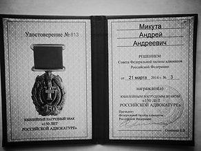 Адвокат в Тюмени профессионализм отмечен ФПА РФ