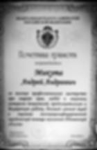 Почетная грамота адвоката в Тюмени Микуты А.А.
