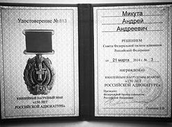 Знак профессионального отличия адвоката Микуты А.А.