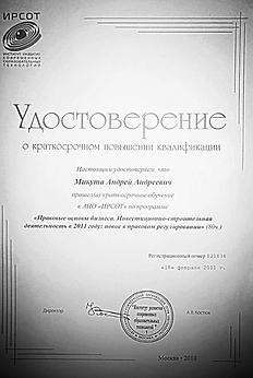 Удостоверение о повышении квалификации адвоката Микуты А.А.