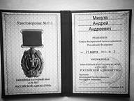 Адвокат в Тюмени Микута А_edited_edited.