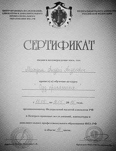 Адвокат Микута А.А. сертифкат о повышении квалификции