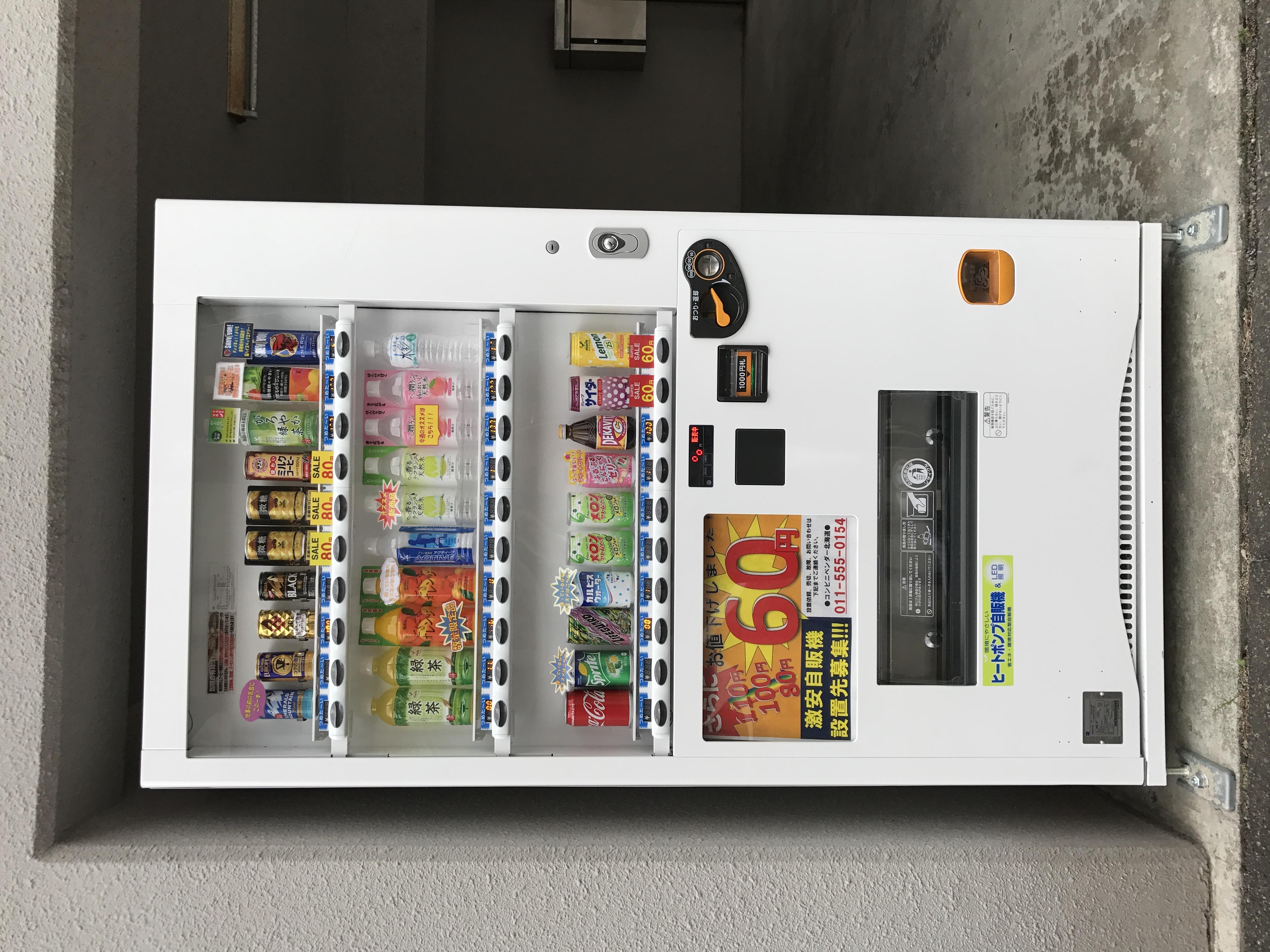 札幌自販機画像