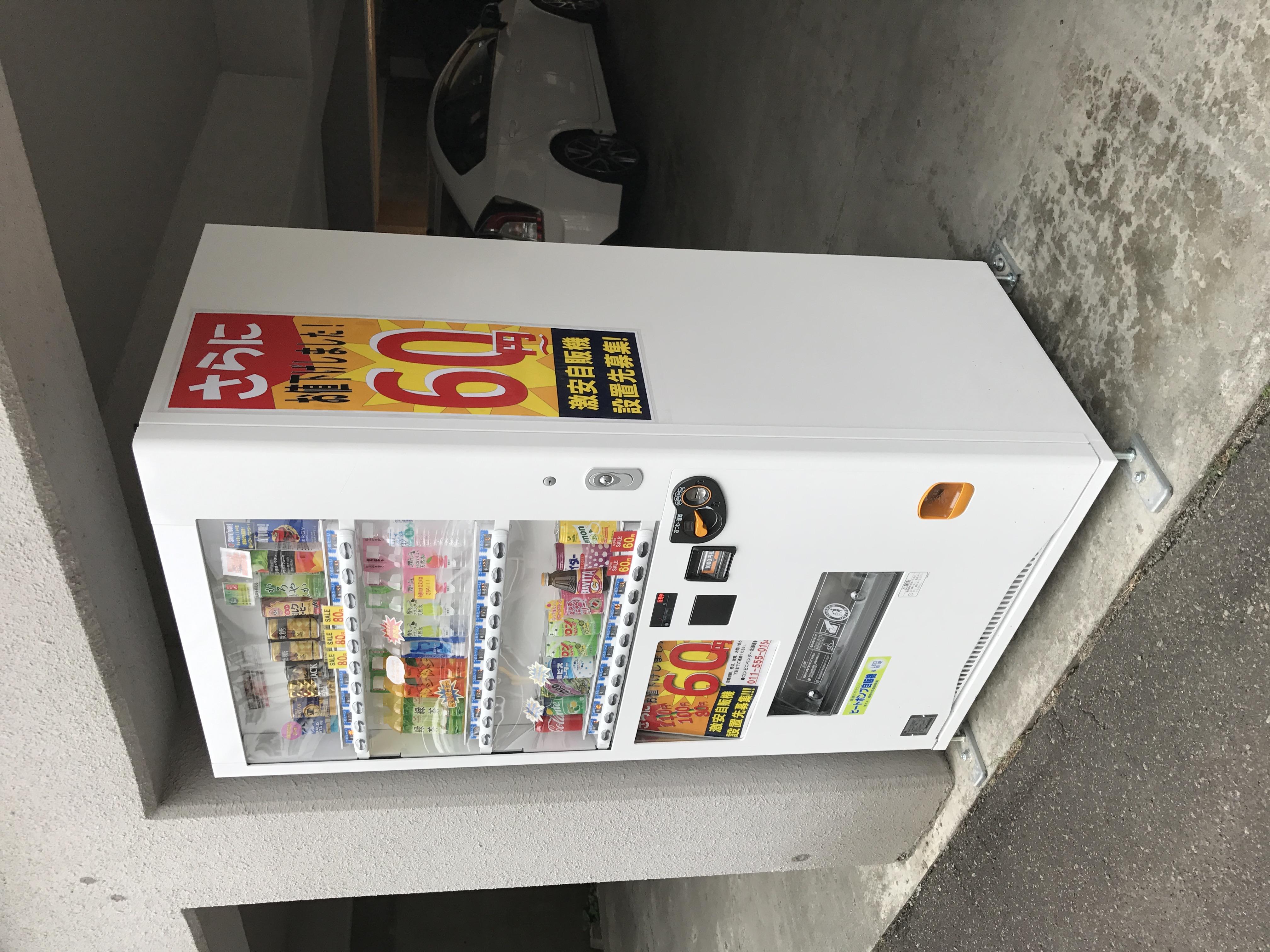 札幌 自販機画像