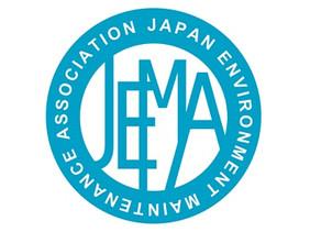 一般社団法人 日本環境メンテナンス協会 設立