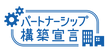 partnership_logo.png