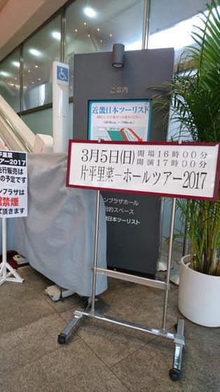 片平里菜さんのライブ!