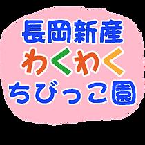 長岡新産わくわくちびっこ園.png