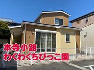 本寺トップ画.jpg