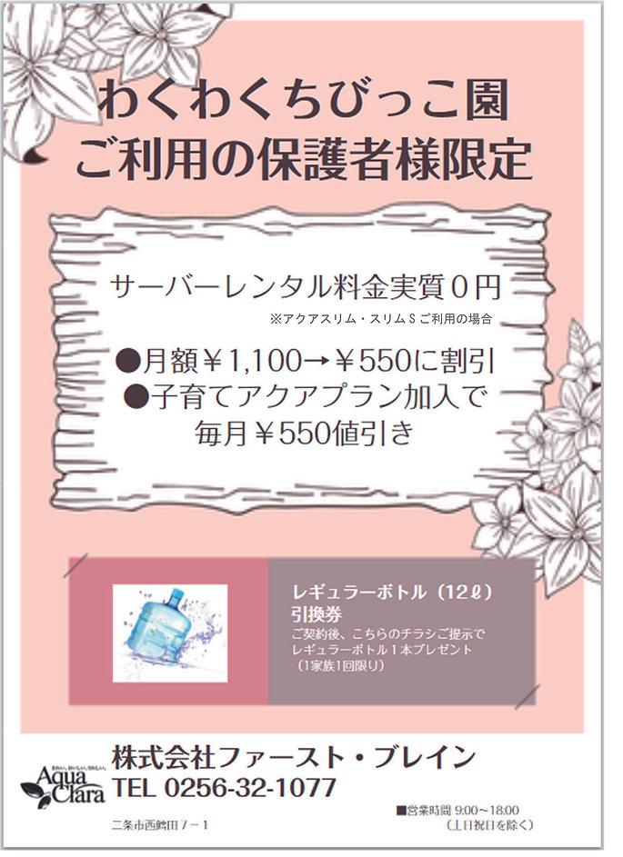 ACちびっこ園.jpg