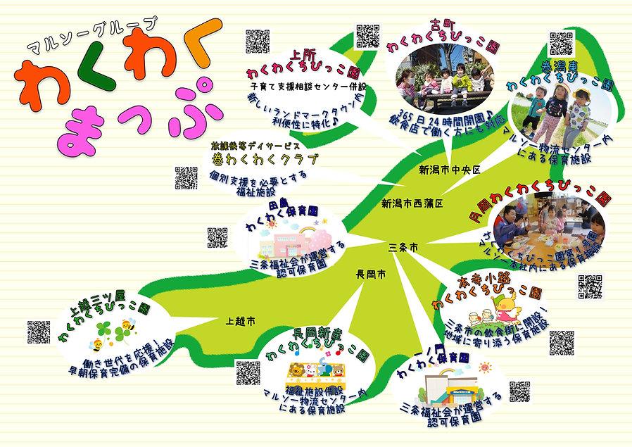 わくわくマップ.jpg