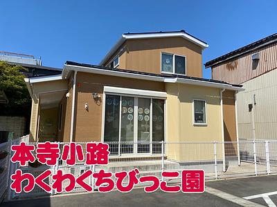 本寺トップ画.tif
