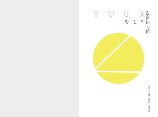 당신의 각도2.jpg